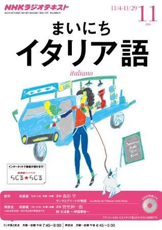 NHKラジオ まいにちイタリア語  2013年 11月号 [雑誌] (NHKテキスト) NHK出版 日本放送協会