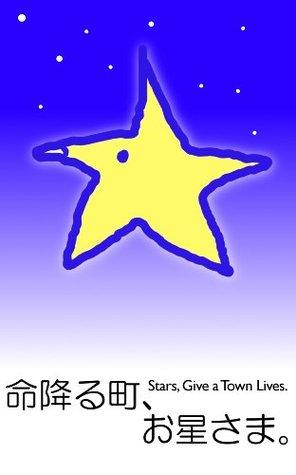 Stars The Town Falling Lives  by  nishiura takuma