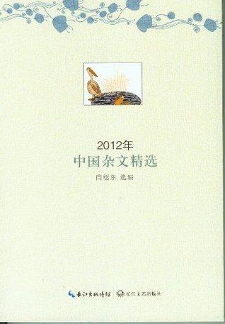 2012年中国杂文精选 向继东