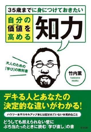 自分の価値(ステイタス)を高める知力(インテリジェンス)  by  竹内 薫