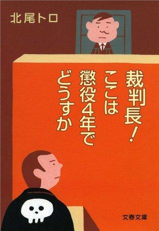 裁判長! ここは懲役4年でどうすか: 1  by  北尾 トロ