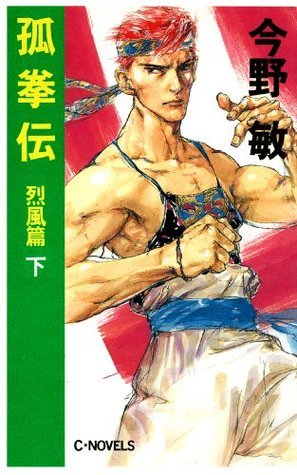 孤拳伝4 烈風篇下 (C★NOVELS)  by  Bin Konno