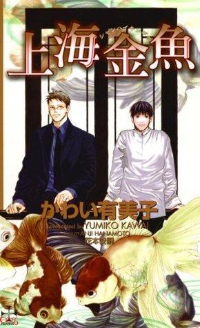 上海金魚 (CROSS NOVELS) (Japanese Edition) かわい有美子