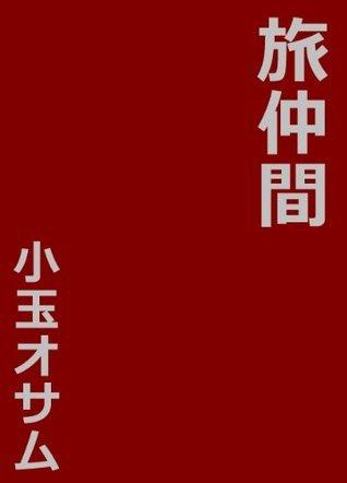 tabinakama  by  Osamu Kodama
