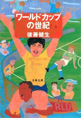 ワールドカップの世紀 (文春文庫)  by  後藤 健生