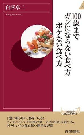 100歳までガンにならない食べ方 ボケない食べ方 (青春新書インテリジェンス)  by  白澤 卓二