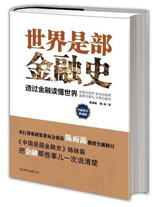 世界是部金融史:全新修订典藏版 陈雨露;杨栋
