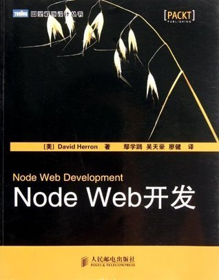 Node Web开发/图灵程序设计丛书 David Herron