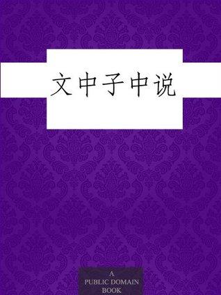 文中子中说  by  佚名