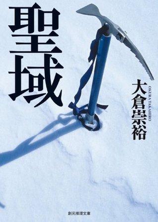 聖域 (創元推理文庫)  by  大倉 崇裕