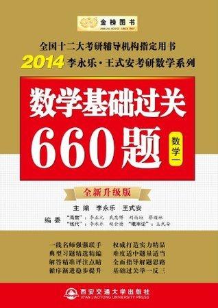 金榜图书:2014李永乐•王式安考研数学系列: 数学基础过关660题(数学一) 李永乐