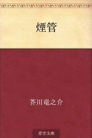 Kiseru  by  Ryūnosuke Akutagawa