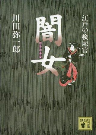 江戸の検屍官 闇女 (講談社文庫)  by  川田弥一郎