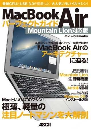 MacBook Air パーフェクトガイド Mountain Lion対応版 (MacPeople Books) (Japanese Edition)  by  マックピープル編集部