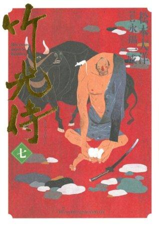 竹光侍(7) (ビッグコミックススペシャル) 松本大洋