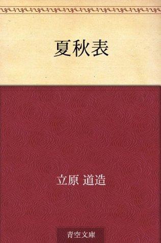 Kashu hyo  by  Michizo Tachihara