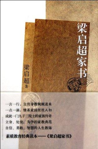 梁启超家书:揭秘梁启超家族纵横中国百年的立世之道  by  梁启超