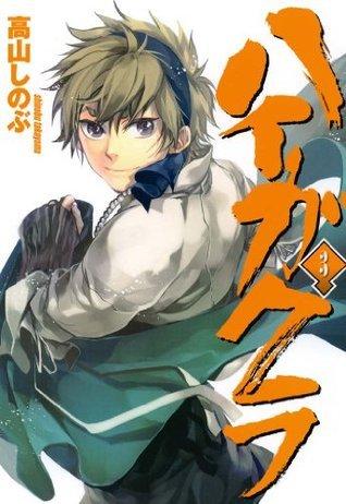 ハイガクラ: 3 (ZERO-SUMコミックス)  by  高山しのぶ