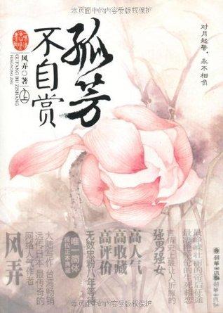 孤芳不自赏  by  Feng Nong