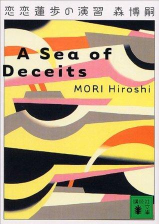 恋恋蓮歩の演習 A Sea of Deceits  by  Hiroshi Mori