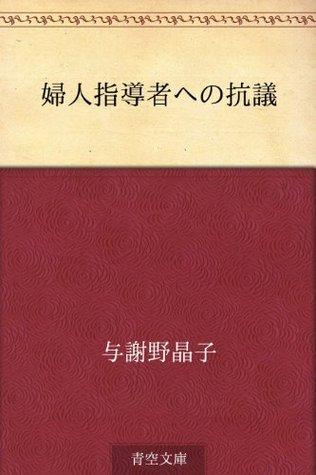 Fujin shidosha e no kogi  by  Akiko Yosano