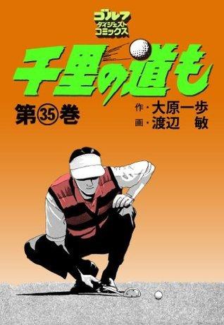 千里の道も(35) (ゴルフダイジェストコミックス) (Japanese Edition)  by  大原一歩