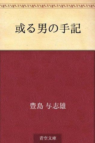 Aru otoko no shuki  by  Yoshio Toyoshima