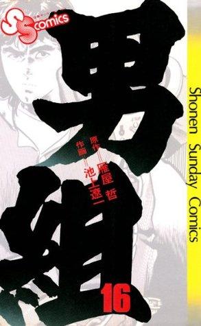 男組(16) (少年サンデーコミックス)  by  Tetsu Kariya