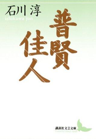 普賢 佳人 (講談社文芸文庫) 石川淳