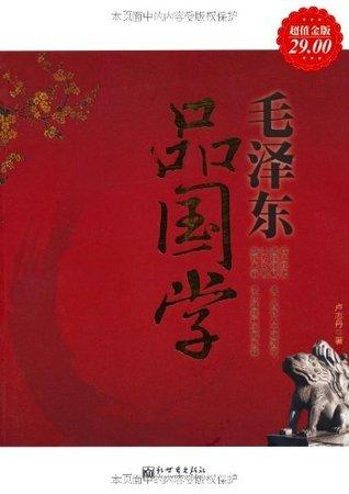 毛泽东品国学大全集(超值金版)  by  卢志丹