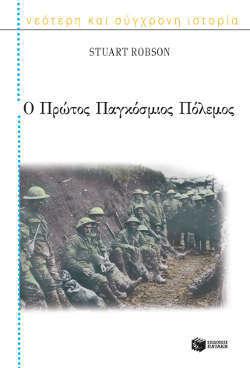 Ο Πρώτος Παγκόσμιος Πόλεμος Stuart O. Robson