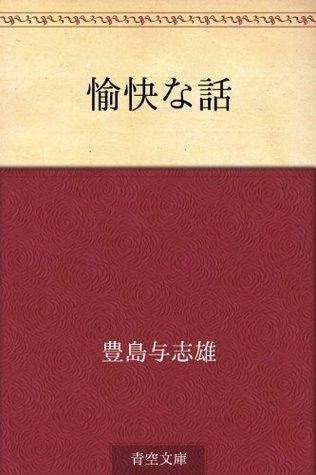 Yukaina hanashi Yoshio Toyoshima
