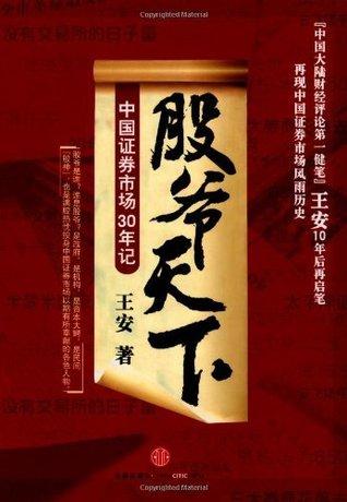 股爷天下:中国证券市场三十年记: 杭州蓝狮子文化创意有限公司  by  王安著