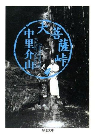 大菩薩峠(4) (ちくま文庫)  by  中里介山