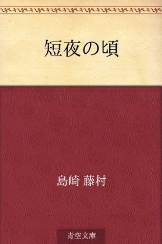 Tanya no koro Tōson Shimazaki