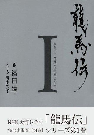 龍馬伝  I _SEASON1 RYOMA THE DREAMER: 1  by  青木 邦子