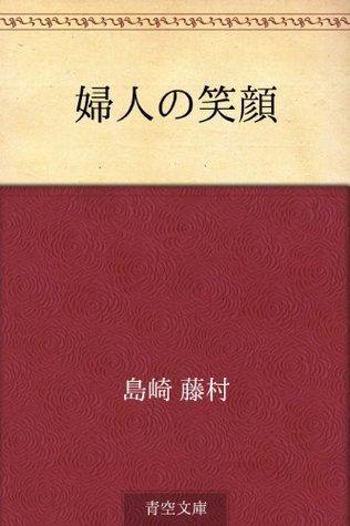 Fujin no egao  by  Tōson Shimazaki
