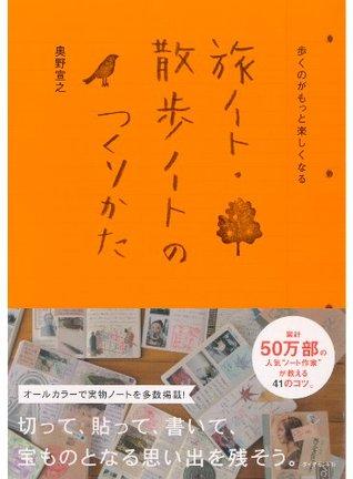 歩くのがもっと楽しくなる 旅ノート・散歩ノートのつくりかた  by  奥野 宣之