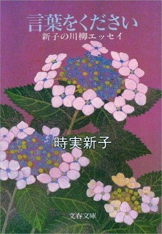 言葉をください 新子の川柳エッセイ (文春文庫)  by  時実 新子