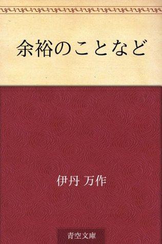 Yoyu no koto nado  by  Mansaku Itami