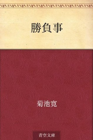 Shobugoto  by  Kan Kikuchi