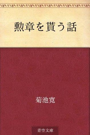 Kunsho o morau hanashi Kan Kikuchi