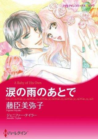 涙の雨のあとで (ハーレクインコミックス)  by  藤臣 美弥子