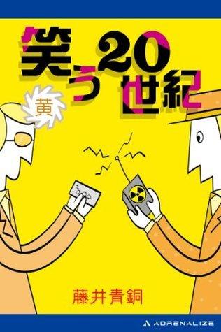 笑う20世紀 黄  by  藤井 青銅