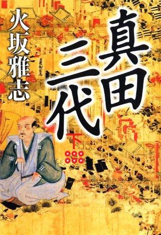 真田三代 下  by  火坂 雅志