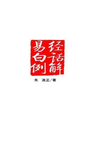 易经白话例解  by  朱高正