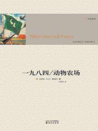 一九八四·动物农场 (译林经典)  by  乔治·奥威尔