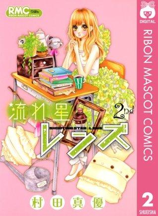 流れ星レンズ 2 (りぼんマスコットコミックスDIGITAL) Mayu Murata