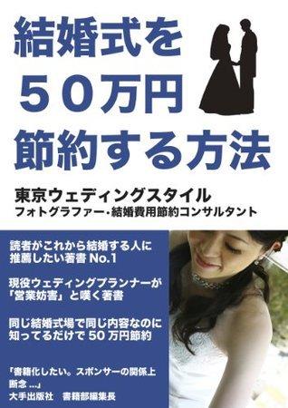 kekkonnshikiwo50mannensetsuyakusuruhouhou  by  Tokyo Wedding Style