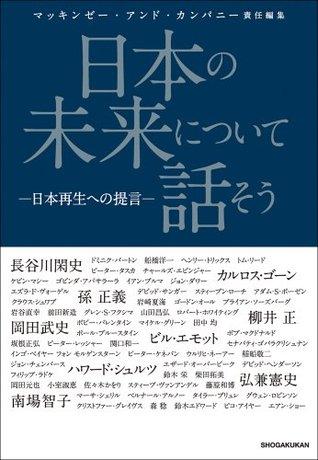 日本の未来について話そう -日本再生への提言-  by  マッキンゼー・アンド・カンパニー